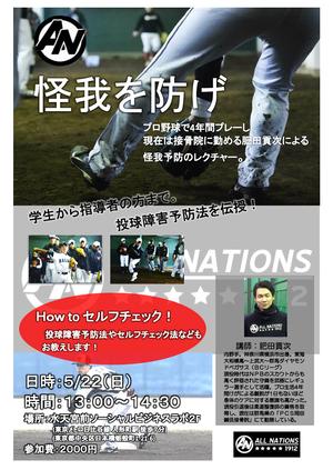 肥田貢次先生の投球障害予防セミナーの開催 5/22 (SUN)