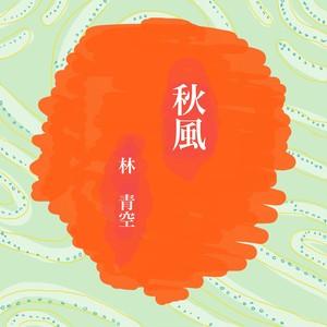 "1st Single ""秋風"""