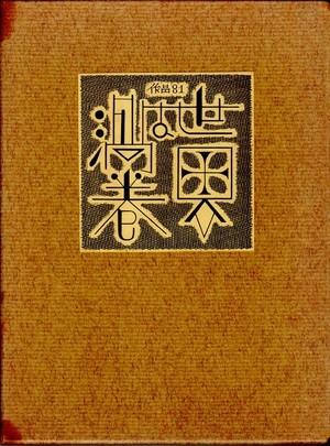 世界は渦巻 武井武雄刊本作品No.81