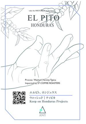 [100g]  El Pito, Honduras - Washed / エルピト、ホンジュラス - ウォッシュド