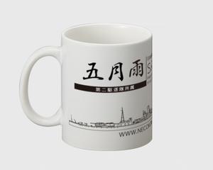 提督気分なマグカップ「駆逐艦五月雨」JGQD