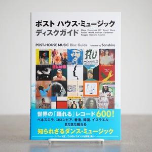 ポスト ハウス・ミュージック ディスクガイド |  Sanshiro