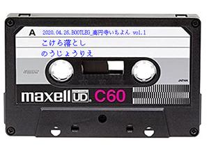 こけら落とし/のうじょうりえ 2020.04.26.BOOTLEG_高円寺いちよん vol.1