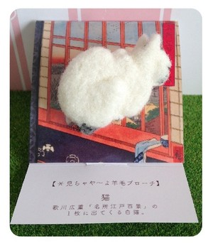 歌川広重が描いた猫 ブローチ
