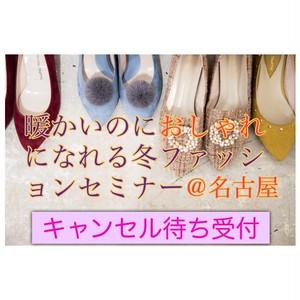 暖かいのにおしゃれになれる 12/8(土)冬ファッションセミナー@名古屋 ☆キャンセル待ち申込み