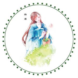 制茶记【三渡文創】特殊インク