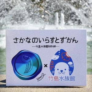 【ブックレット】さかなのいらすとずかん -竹島水族館特別版-【作品集】