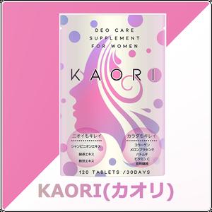※2個セット※ KAORI(カオリ) シャンピニオン コラーゲン ビタミンC【栄養機能食品】120粒30日分