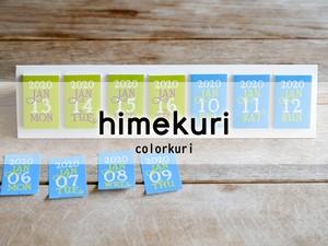 2020年度版himekuri「colorkuri」(卓上日めくりふせんカレンダー)