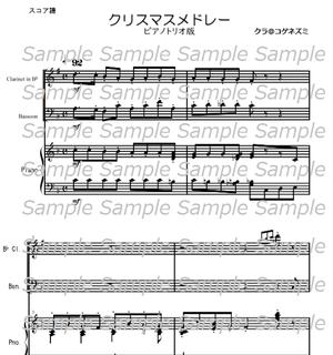 クリスマスメドレー ーピアノトリオ版ー