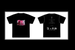 Tシャツ「生々流転」