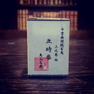 ☆インク単品【色彩語・百鬼夜講】古典之参 妖墨「丑時参」