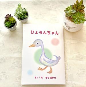 絵本「ひょろんちゃん」