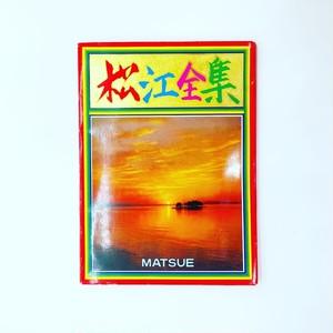 日本観光ポストカードセット「松江全集」