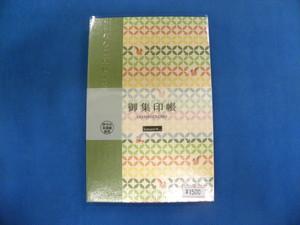 御集印帳 Komon+集印帳 リスのしっぽう