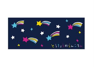 5つの流れ星タオル
