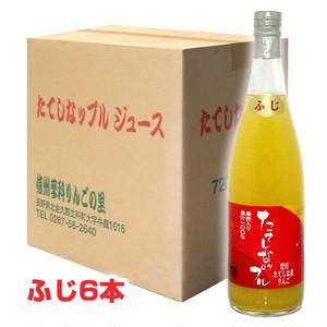 ギフトセット (果肉入林檎ジュース ふじ 720ml×6本)