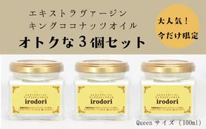 キングココナッツオイル irodori  Queenサイズ×3個SET