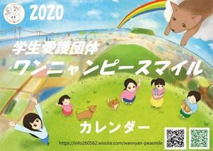 2020年カレンダー(ワンニャンピースマイルオリジナル)