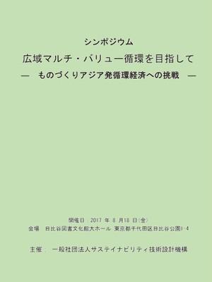 シンポジウム「広域マルチバリュー循環」講演資料 (当日版)