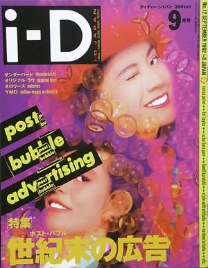 i-D JAPAN 1992年9月号 No.12 特集 ポスト・バブル 世紀末の広告