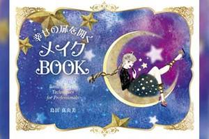 幸せの扉を開くメイクBOOK