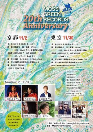 11月30日_東京チケット_MGR 20th記念ライブ
