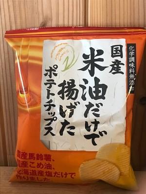 オーサワ 国産米油だけで揚げたポテトチップス(うす塩味) 60g