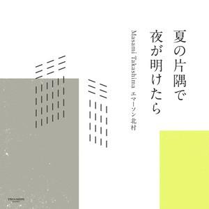 "Masami Takashima エマーソン北村 - 夏の片隅で/夜が明けたら  (EP / 7"")"