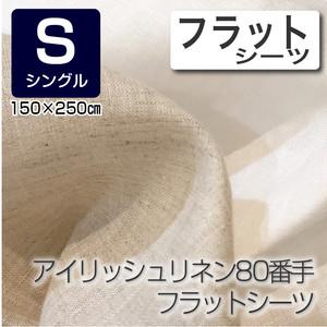 【受注生産】アイリッシュリネン80番手フラットシーツ シングルサイズ[69234]