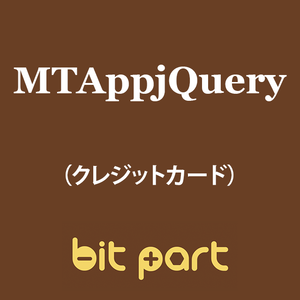 MTAppjQuery v1 商用ライセンス(Movable Type 6 用)