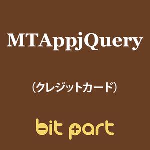 MTAppjQuery 商用ライセンス(クレジットカード)