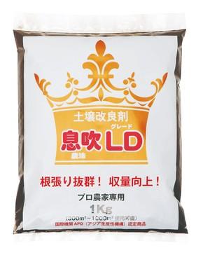 土壌改良剤の王様 プロ仕様土作り 『息吹LD』 1kg (送料無料)