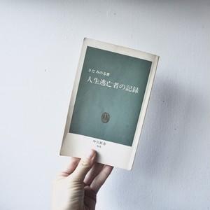 きだみのる著『人生逃亡者の記録』中公新書 絶版