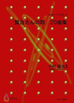N0607 賢治さんの歌 20曲集(歌,ギター/中村節也/楽譜)