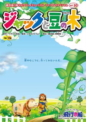 【DVD】ジャックと豆の木