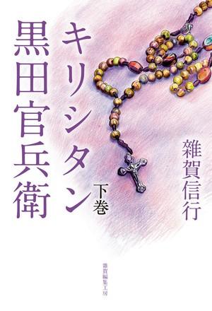 キリシタン 黒田官兵衛 下巻/雜賀信行著 四六判