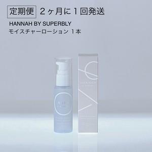 【定期便2ヶ月】HANNAH BY SUPERBLY モイスチャーローション