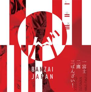 BANZAI JAPANオリジナルアルバム【一富士二鷹三ばんざい!】