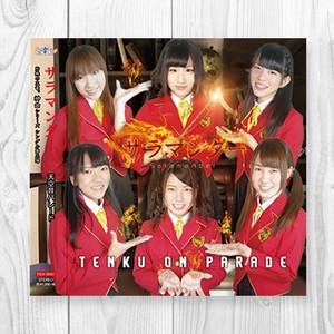サラマンダー 【3rd single】