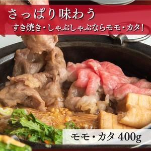 近江牛 すき焼き・しゃぶしゃぶ用【モモ・カタ 400g(約2~3人前)】