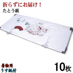 【折らずにお届け!】たとう紙 十二単 着物用Lサイズ 中紙付 薄紙付 10枚組 [000078]