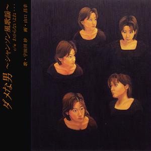 single 「ダメな男~シャンソン風歌謡」