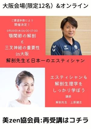 大阪会場(オンライン希望の方は備考にご記入下さい)美zen協会員の再受講はコチラ!顎関節の解剖 と 三叉神経の重要性