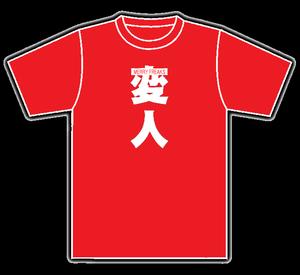 変人Tシャツ 赤×白