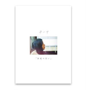 ZINE付single「名前のない」