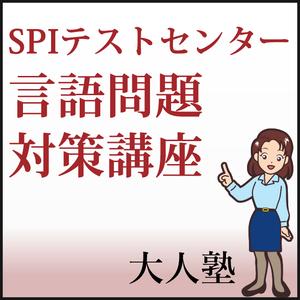 SPIテストセンター言語対策講座