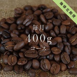 コーヒー定期便《送料無料》|400gコース