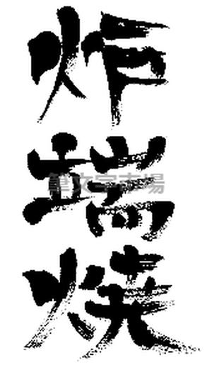 筆文字デザイン 炉端焼 Robata-yaki
