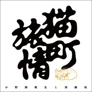 【残りわずか】猫町旅情 / 小野瀬雅生と須藤祐 (音楽CD)